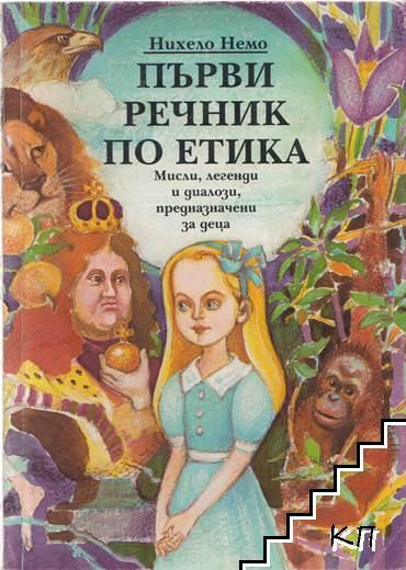 Първи речник по етика