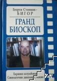 Гранд Биоскоп