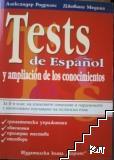Tests de Español
