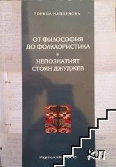 От философия до фолклористика. Непознатият Стоян Джуджев