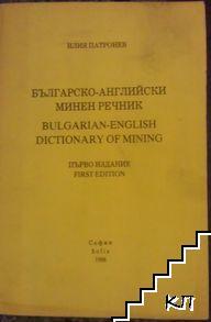 Българско-английски минен речник