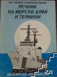 Речник на морски думи и термини: Българско-английски