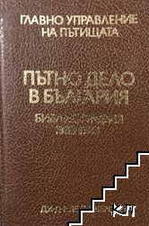 Пътно дело в България