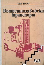 Вътрешнозаводски транспорт