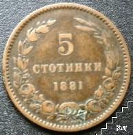 5 стотинки / 1881 / България