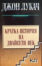 Кратка история на двайсети век