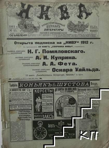 Нива. № 45 / 1911