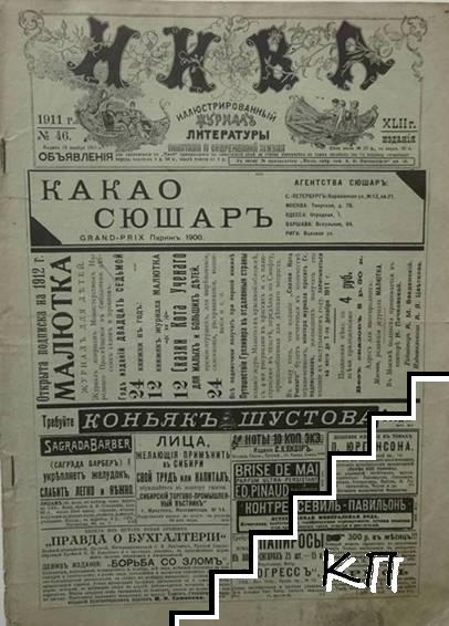 Нива. № 46 / 1911