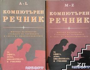 Компютърен речник. Част 1-2
