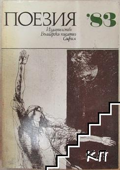 Поезия '83