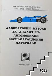 Лабораторни методи за анализ на автомобилни експлоатационни материали