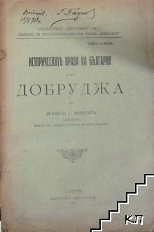 Историческите права на България върху Добруджа