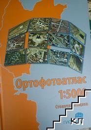 Ортофотоатлас на Столична община в мащаб 1:5000