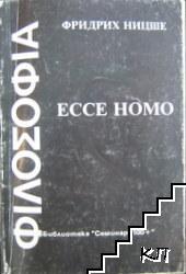 Ecce Homo. Как се става такъв, какъвто си