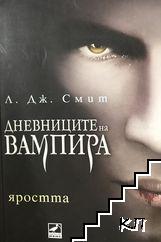 Дневниците на вампира. Книга 3: Яростта