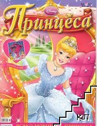Принцеса. Бр. 8 / 2009