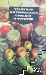 Хранение и переработка овощей и фруктов
