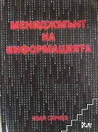 Мениджмънт на информацията