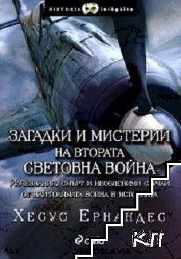 Загадки и мистерии на втората световна война