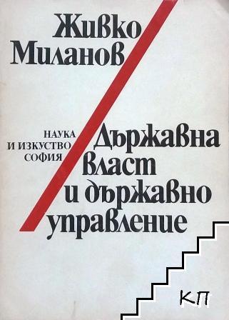 Държавна власт и държавно управление