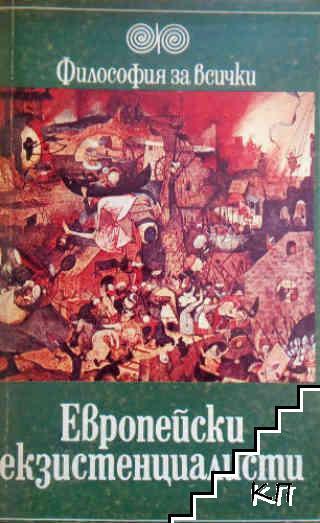 Европейски екзистенциалисти