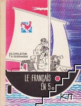 Учебник французского языка для 5. класса средней школы