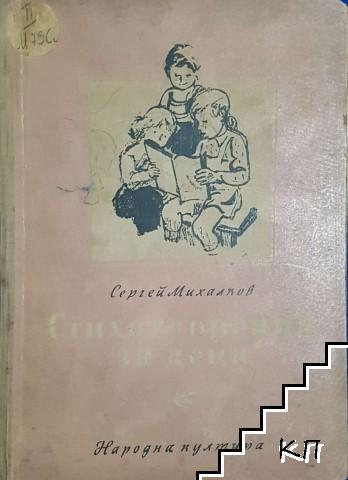 Стихотворения за деца