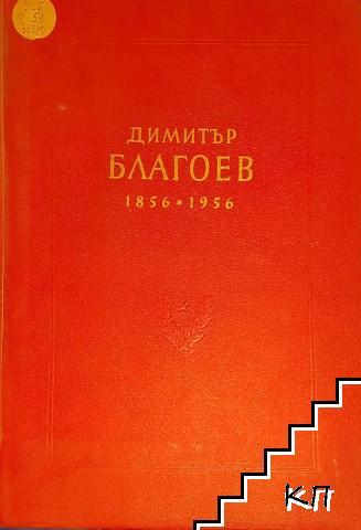 Димитър Благоев 1856-1956