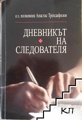 Дневникът на следователя. Книга 1