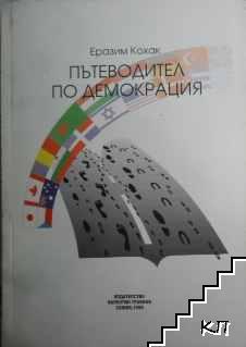 Пътеводител по демокрация
