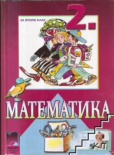 Математика за 2. клас