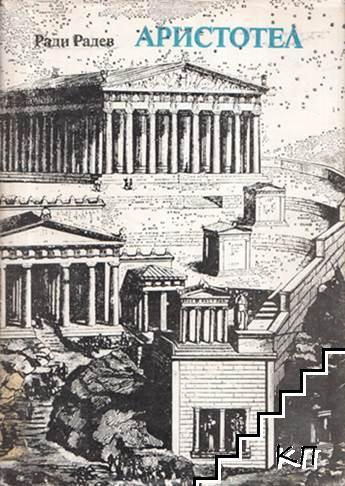 Аристотел