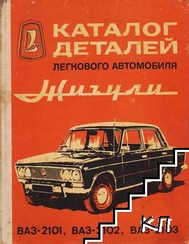 Каталог деталей легкового автомобиля Жигули моделей ВАЗ-2101, ВАЗ-2102, ВАЗ-2103