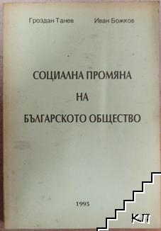 Социална промяна на българското общество