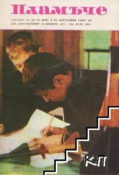 Пламъче. Кн. 5 / 1977