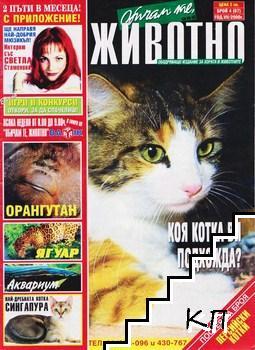 Обичам те, животно. Бр. 4 / 2000