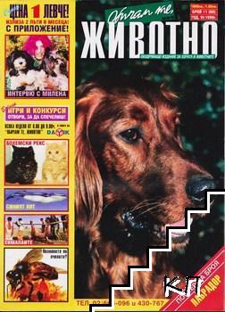 Обичам те, животно. Бр. 11 / 1999