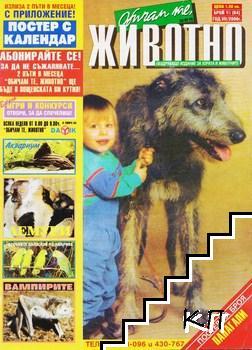 Обичам те, животно. Бр. 15 / 2000