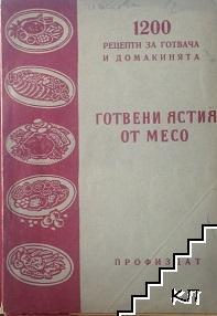Готвени ястия от месо