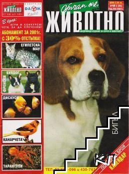 Обичам те, животно. Бр. 2 / 2001