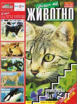 Обичам те, животно. Бр. 3 / 2001
