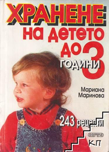 Хранене на детето до 3 години