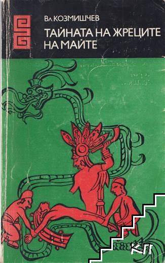 Тайната на жреците на Маите