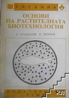 Основи на растителната биотехнология