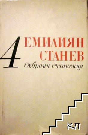 Събрани съчинения. Том 4: Иван Кондарев. Част 1-2