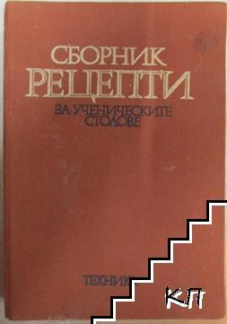 Сборник рецепти за ученическите столове
