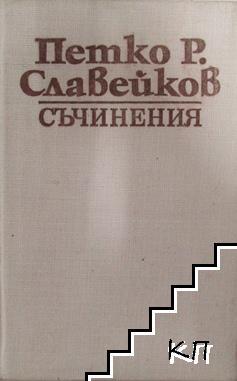 Съчинения в осем тома. Том 1: Стихотворения