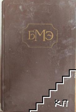 Большая медицинская энциклопедия. Том 11: Ивонич-Каломель