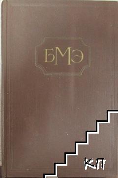 Большая медицинская энциклопедия. Том 8