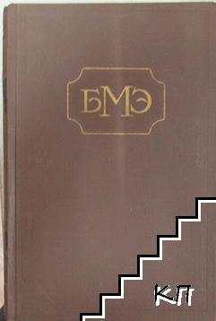 Большая медицинская энциклопедия. Том 23